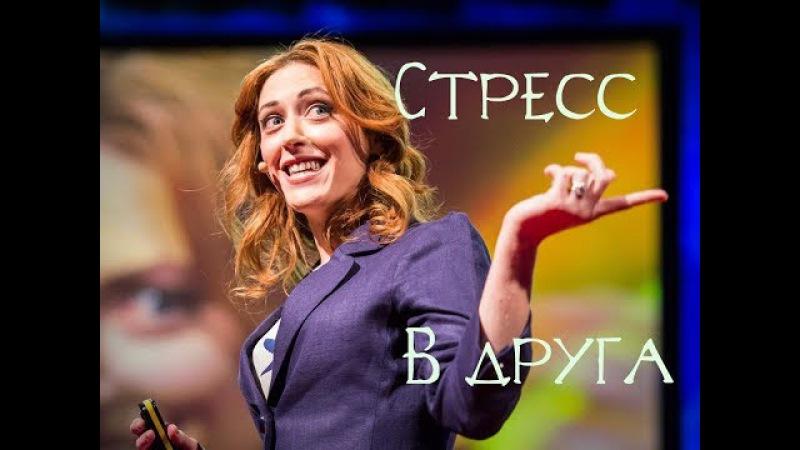 [TED] Kelly McGonigal | Как превратить стресс в друга