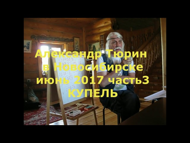 Александр Тюрин в Новосибирске ч.3 Купель