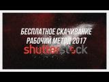 RicchiCom: Как скачать бесплатно из shutterstock