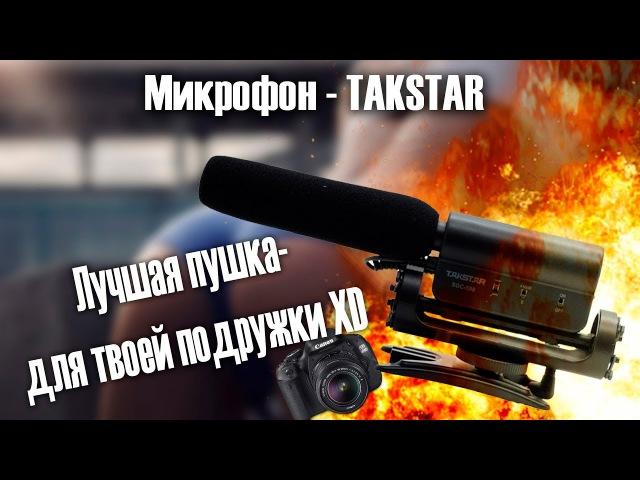 Обзор TAKSTAR sgc-598 с Aliexpress ( лучший направленный микрофон из китая )