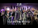 Saints Row The Third 28 Заварушка в РАЗ ДВА ТРИ