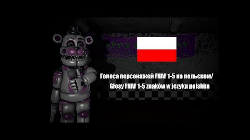 Голоса аниматроников фнаф 1- 5 на польском