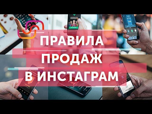 ПРОДАЖИ В ИНСТАГРАМ. Как продавать в Инстаграме: советы по продажам товара через Инстаграм. 6