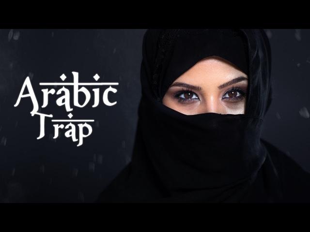 Арабская бомба песня 2018