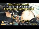 Бесплатный ремонт авто от АВТО-ПОДБОР.РФ | Ошибка AirBag на Chevrolet Epica | ИЛЬДАР АВТО-ПОДБОР - видео с YouTube-канала ИЛЬ