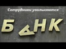 Сотрудники банков увольняются узнав правду