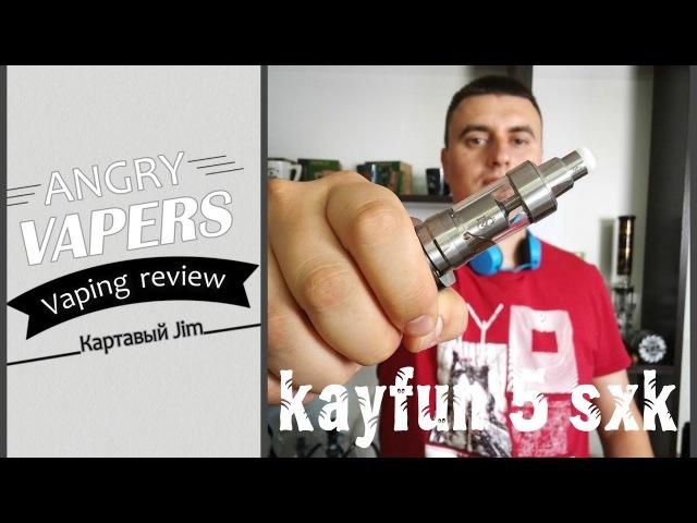 Kayfun 5 sxk | Как последний шанс бросить курить.