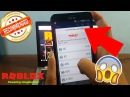 Roblox Hack 2018 Get Free Robux Hack in 5 minutes using Android or iOS Devices