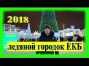 ЛЕДОВЫЙ ГОРОДОК. 2018. ЕКАТЕРИНБУРГ.