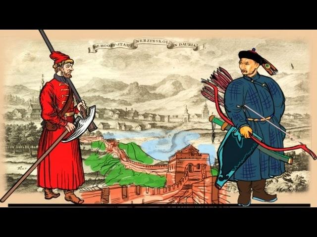 Русско китайская война XVII века рассказывает Андрей Черкасов