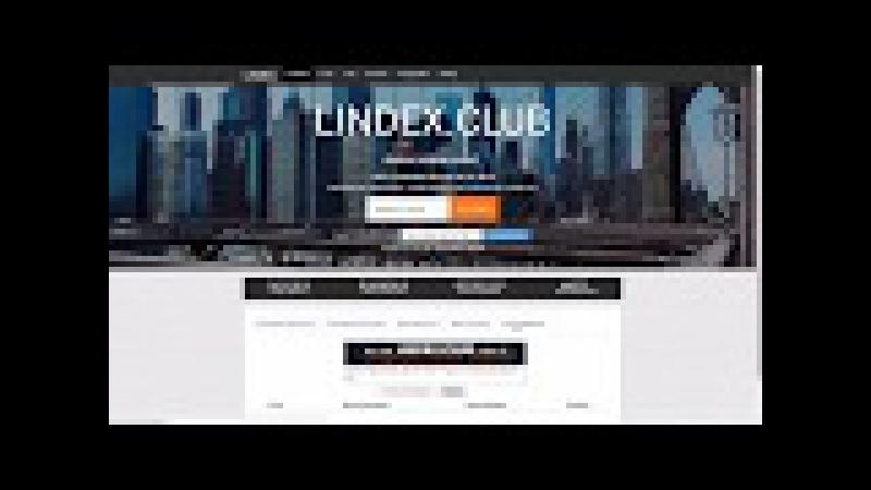 ВКЛАД! lindex.club/?ref=7857 LINDEX