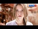 Судьбу не выбирают 2016. Русские мелодрамы 2016 смотреть фильм онлайн , Россия