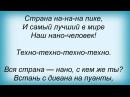 Слова песни Дискотека Авария - Нано-техно