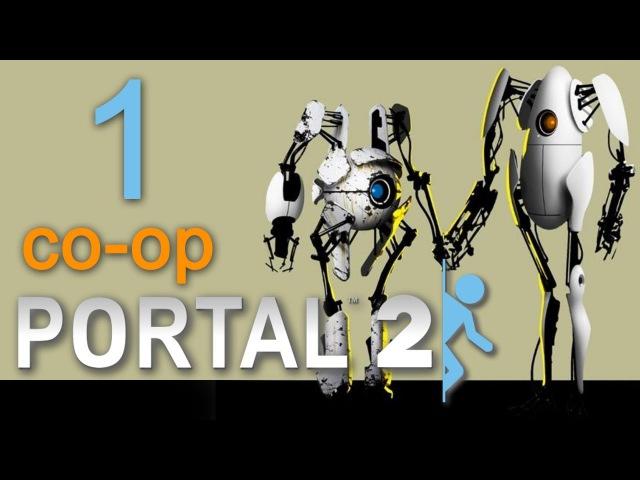 Portal 2 co op Прохождение игры на русском Кооператив 1 смотреть онлайн без регистрации
