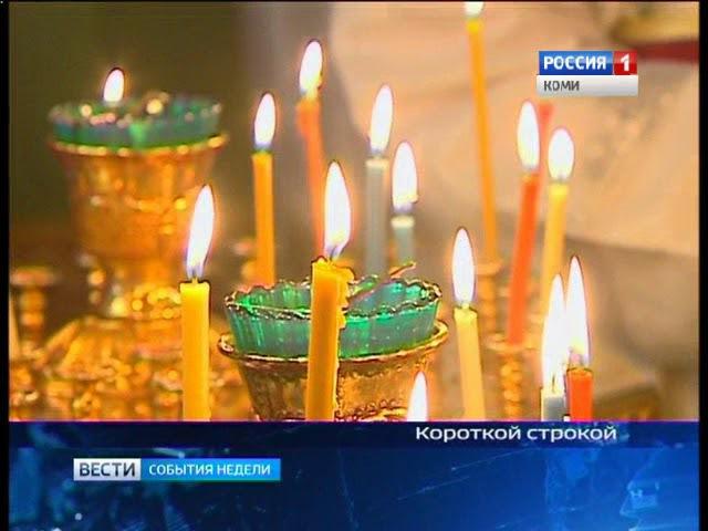 Вести-Коми События недели 14.01.2018