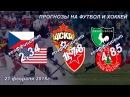 Прогноз на ЦСКА - Црвена Звезда, Чехия - США, Денизлиспор - Умраниеспор