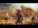 Assassin's Creed Origins — Судьба мятежников