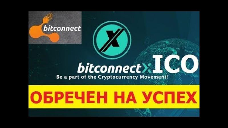 BITCONNECTX ОБЗОР НОВОСТИ BITCONNECT HOMEBLOCKCOIN ECOMCASH EXACOIN MARTCOIN HEXTRACOIN SFICOIN