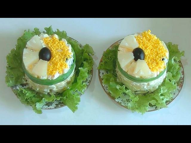 Салат с ананасом ДАМСКИЙ КАПРИЗ быстро и вкусно рецепт
