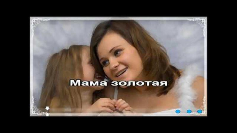 Ю.Селиверстова - Мамочка моя Караоке