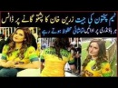Zareen Khan new Dance Pashto Song Shahid Afridi T10 Cricket League Pakhtoon Team