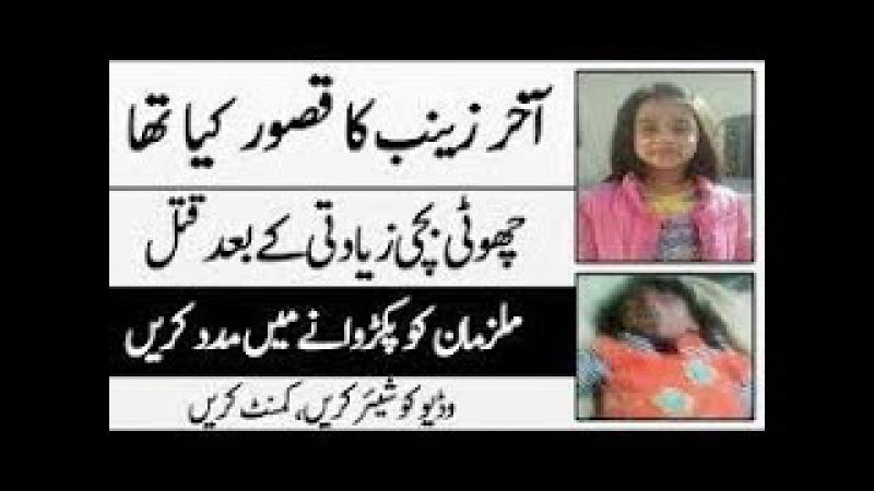 Maulana Tariq Jameel Latest Bayan About Children After The Death for Zainab 2018 in video