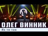 Олег Винник Як ти там