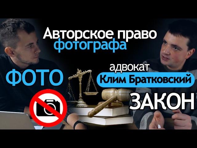 Закон и Фотография Авторское право фотографа Адвокат Клим Братковский