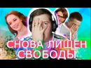 Сергей Семёнов снова лишен свободы Даниил смотрит Семенов Сергей прямой эфир