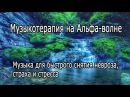 【Музыкотерапия на Альфа волне】 Музыка для быстрого снятия невроза, страха и ст
