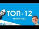 Филантропы Благотворительность ТОП-12