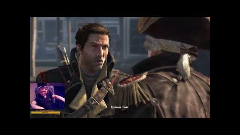 Assassins Creed Rogue Ч.2