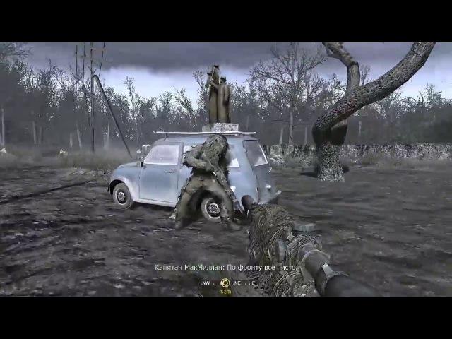 Call of Duty 4 - Modern Warfare | Зов долга 4: Современная война *Убить безрукого* 2 серия.