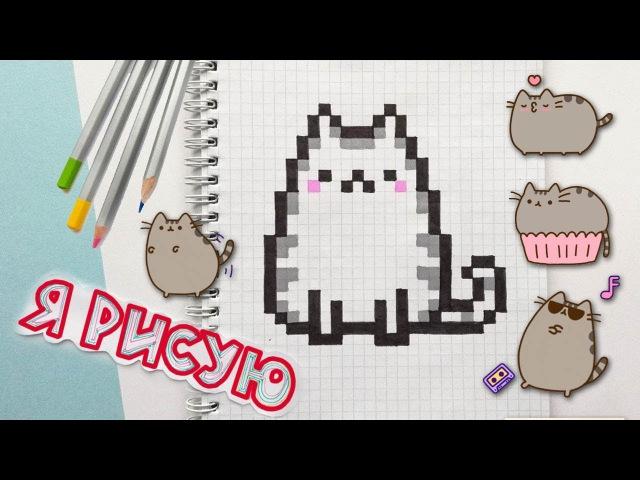 Рисуем по клеточкам - Пушин кэт - How to DRAW Pusheen CAT - По клеточкам РИСУНКИ