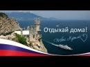 Отдых в Крыму!
