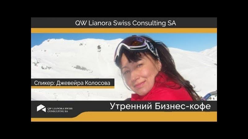 Джевейра Колосова Утро с Лианорой QW Lianora Swiss Consulting 15 03 2018
