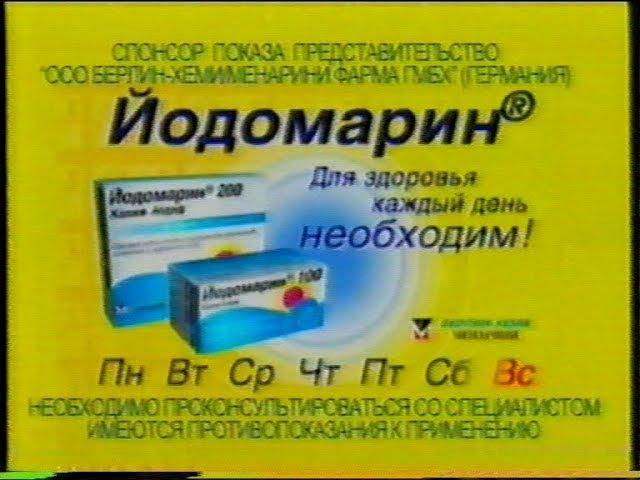 Йодомарин (СТС, 27.05.2007) Реклама-спонсор