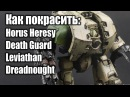 Как покрасить How to paint Horus Heresy Death Guard Leviathan Dreadnought