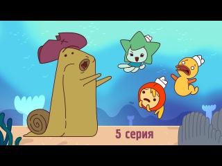 Капитан Кракен и его команда - Весёлые мультфильмы для детей - Капитан Улитка - Но...