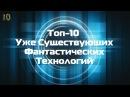 Топ-10 Уже Существующих Фантастических Технологий/Top 10 Sci-Fi Technologies That Already Exist
