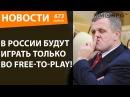 В России будут играть только во free-to-play! Новости