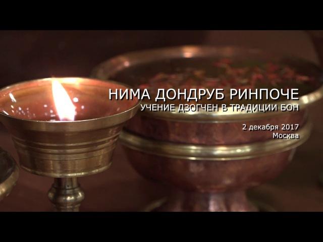 Нима Дондруб Ринпоче, лекция о практике Великого Совершенства Дзогчен
