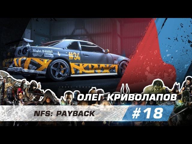 NFS Payback - Олег - 18 выпуск