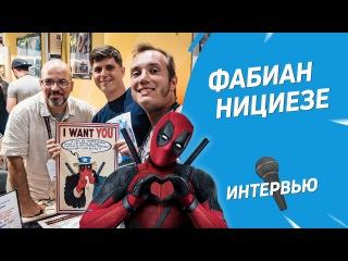 Создатель Дэдпула о КомикКоне, фильме «Защитники» и творчестве | Интервью