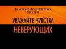Александр Зиновьев. Уважайте чувства неверующих