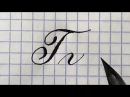 Буква Г Урок русская каллиграфия Cyrillic alphabet calligraphy lesson letter Г