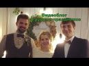 Свадьба Евгения и Ольги. Блог ведущего Владимира Мартынова