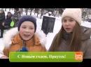 Иркутяне поют новогодние песни