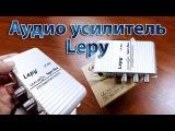 Аудио усилитель Lepy LP-808 на 40W   Audio amplifier for speakers