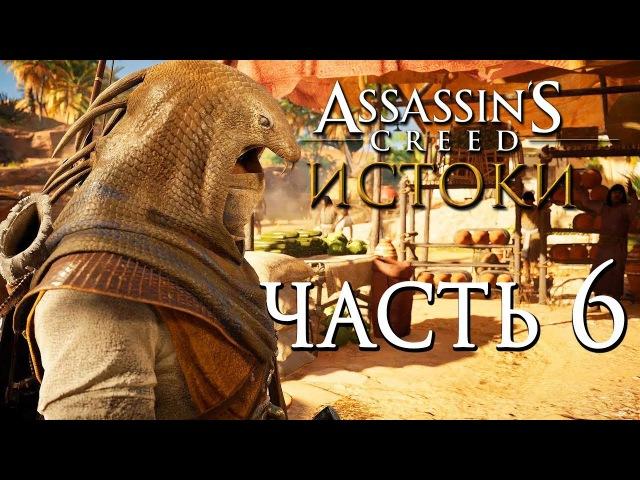 Прохождение Assassin's Creed: Истоки [Origins]— Часть 6: КАПЮШОН КОРОЛЕВСКОЙ КОБРЫ